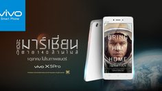 ประกาศรายชื่อผู้โชคดีกิจกรรม THE MARTIAN – BRING HIM HOME vivo smartphone – BRING U TO NASA, USA