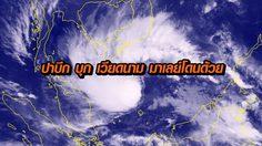 'พายุปาบึก' ไม่ได้จ่อถล่มแค่ไทย เวียดนาม มาเลย์ โดนด้วย