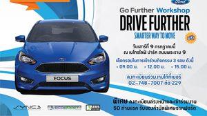 ฟอร์ด เชิญผู้สนใจร่วมทดสอบสมรรถนะรถยนต์บนสนามทดสอบจริง ในงาน Go Further Workshop