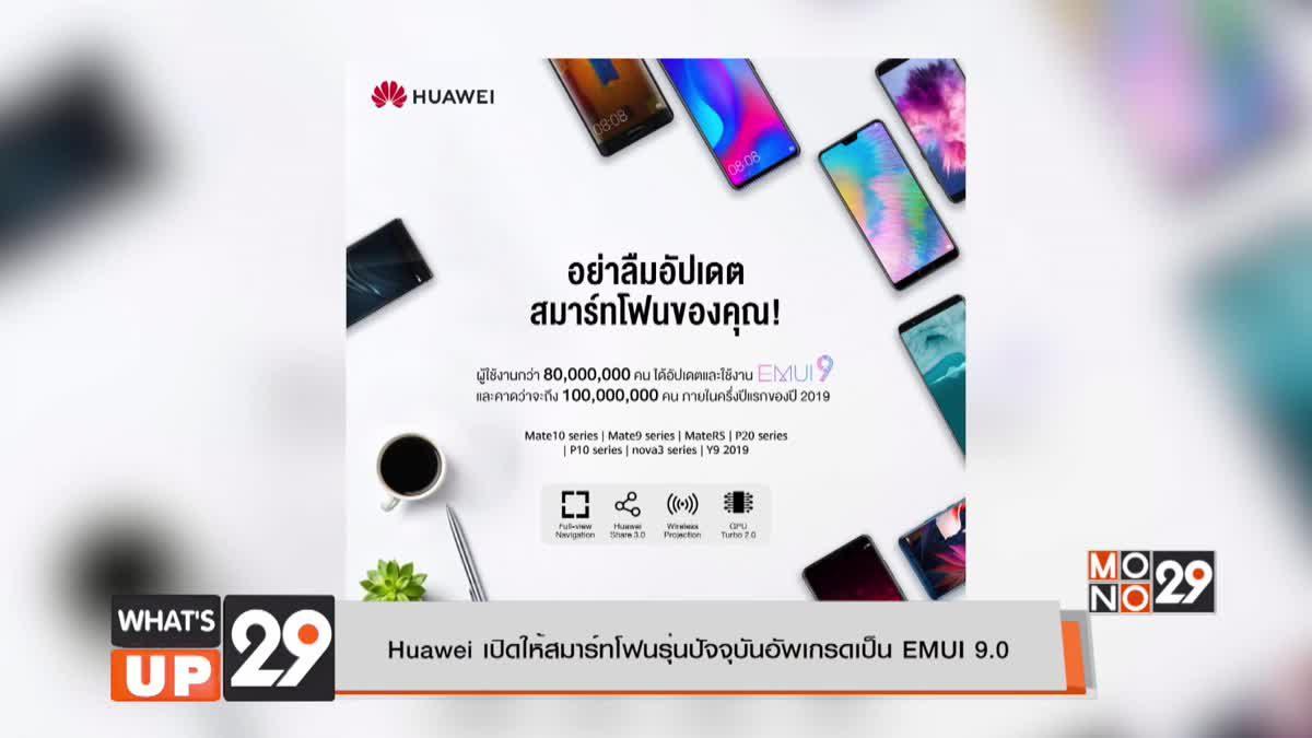 Huawei เปิดให้สมาร์ทโฟนรุ่นปัจจุบันอัพเกรดเป็น EMUI 9.0