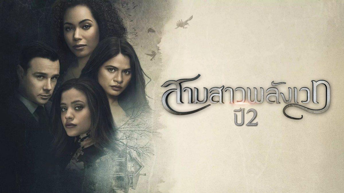 ตัวอย่างซีรีส์ Charmed S.02 สามสาวพลังเวท ปี 2
