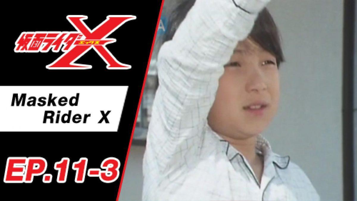 Masked Rider X ตอนที่ 11-3