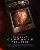 Polaroid ถ่ายติดตาย