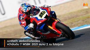 เบาติสต้า ฟอร์มเจ๋งต่อเนื่อง คว้าอันดับ 7 WSBK 2021 สนาม 2 ณ โปรตุเกส