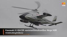 Kawasaki K-RACER คอปเตอร์ไร้คนขับเครื่อง Ninja H2R ทดสอบสมบูรณ์แบบ