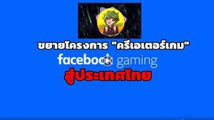 """Facebook ขยายโครงการ """"ครีเอเตอร์เกม"""" สู่ประเทศไทย"""