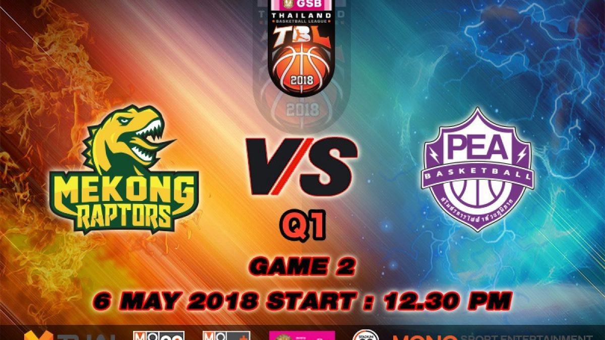 ควอเตอร์ที่ 1 การเเข่งขันบาสเกตบอล GSB TBL2018 : Mekong Raptors VS PEA การไฟฟ้าส่วนภูมิภาค  (6 May 2018)