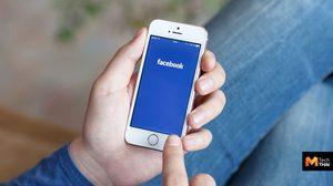 Facebook ชี้แจงกรณีให้พาร์ทเนอร์เข้าถึงแชทส่วนตัวผู้ใช้งาน