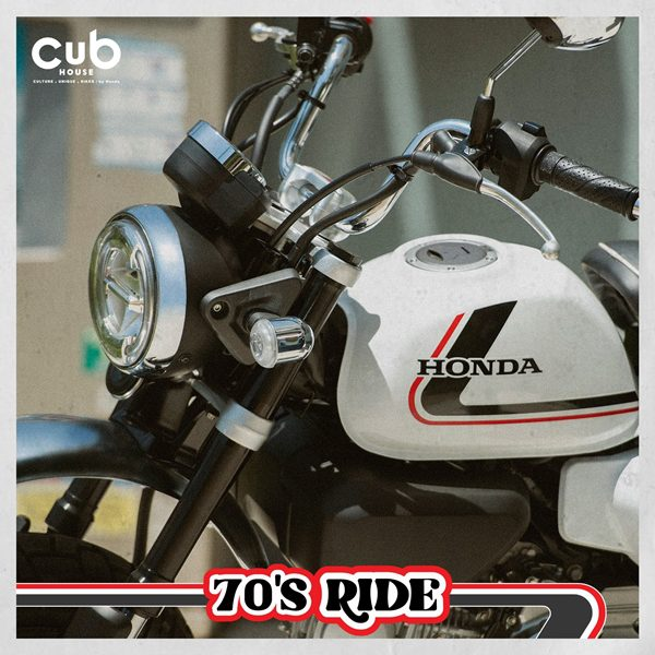 CUB House by Honda พาแฟนๆ ย้อนไปสัมผัสบรรยากาศความเท่แห่งยุค 70's ด้วย Monkey Custom รุ่นใหม่ล่าสุด พร้อมเป็นเจ้าของในราคา 99,700 บาท