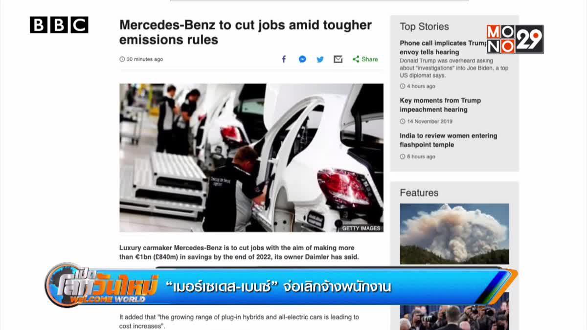 """""""เมอร์เซเดส-เบนซ์"""" จ่อเลิกจ้างพนักงาน"""