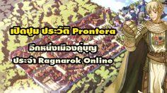 เปิดปูมประวัติ Prontera กรุงเก่าแต่กาลก่อนใน Ragnarok