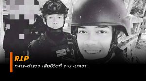 คนร่วมอาลัยตำรวจ-ทหาร ถูกลอบบึ้ม-ลอบยิงเสียชีวิต ที่ อ.จะนะ-อ.บาเจาะ