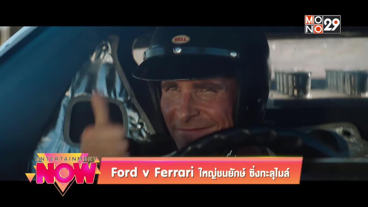 Movie Review : Ford v Ferrari ใหญ่ชนยักษ์ ซิ่งทะลุไมล์