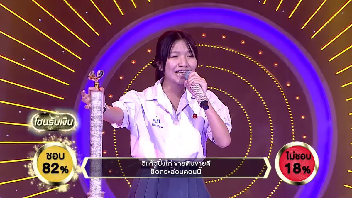 เพลง แก้วปิ้งไก่ - สตรางค์ รุ่งทิวา | ร้องแลก แจกเงิน Singer takes it all | 4 มิถุนายน 2560