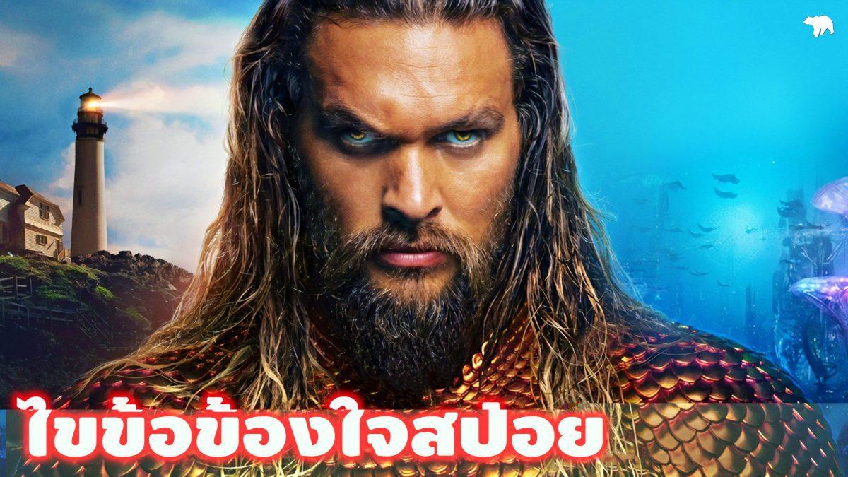 สปอย Aquaman เจ้าสมุทร