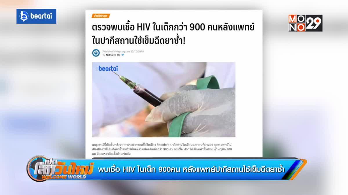 พบเชื้อ HIV ในเด็ก 900 คน หลังแพทย์ปากีสถานใช้เข็มฉีดยาซ้ำ