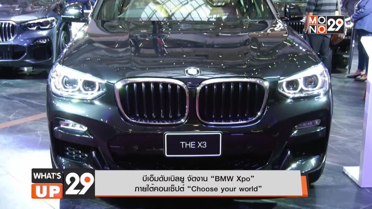 """บีเอ็มดับเบิลยู จัดงาน """"BMW Xpo"""" ภายใต้คอนเซ็ปต์ """"Choose your world"""""""