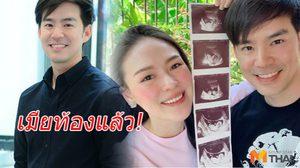 มาช้าแต่มานะ บีม กวี น้ำยาออกฤทธิ์ เมียท้องแล้ว! 3 เดือน