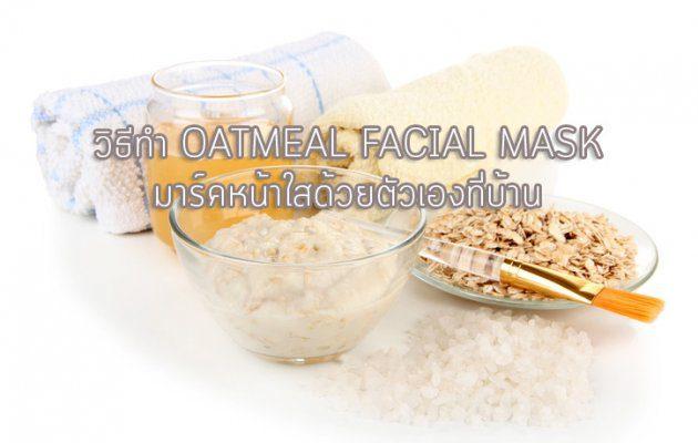 วิธีทำ Oatmeal Facial Mask มาร์คหน้าใสด้วยตัวเองที่บ้าน