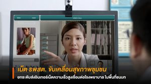 กสทช. ยกระดับส่งอินเทอร์เน็ตความเร็วสูงเชื่อมต่อโรงพยาบาล ในพื้นที่ชนบท