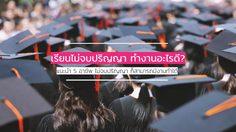 แนะนำ 5 อาชีพ เรียนไม่จบปริญญาตรี ก็สามารถมีงานทำได้