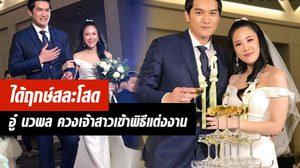 มาแล้ว! ภาพความชื่นมื่น อู๋ นวพล ควงเจ้าสาวนอกวงการเข้าพิธีแต่งงาน