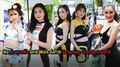 เดินส่องนางฟ้า Grid Walk ส่งท้าย Bangsaen Grandprix 2018