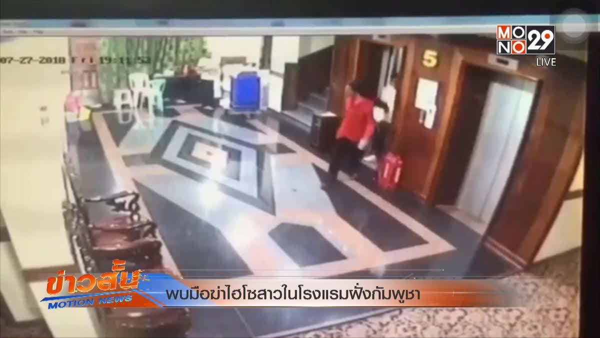 พบมือฆ่าไฮโซสาวในโรงแรมฝั่งกัมพูชา