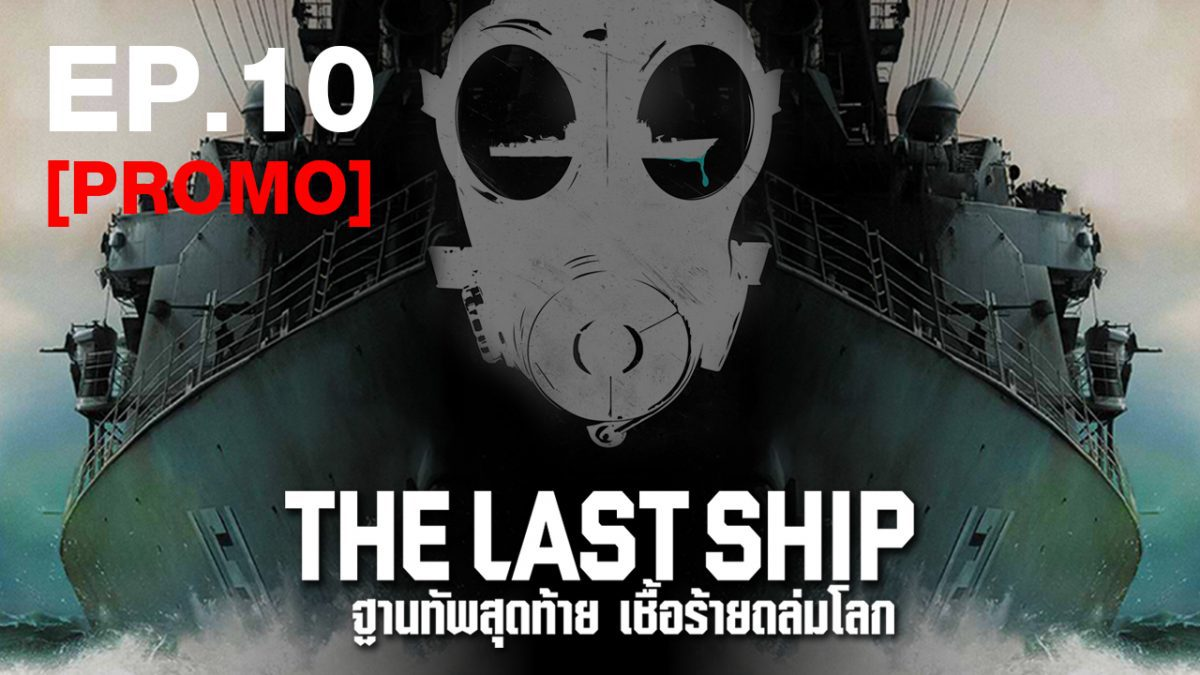 The Last Ship ฐานทัพสุดท้าย เชื้อร้ายถล่มโลก ปี1 EP.10 [PROMO]