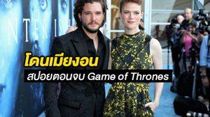คิต ฮาร์ริงตัน โดนเมียงอนไม่ยอมคุยด้วย เพราะบอกตอนจบ  Game of Thrones
