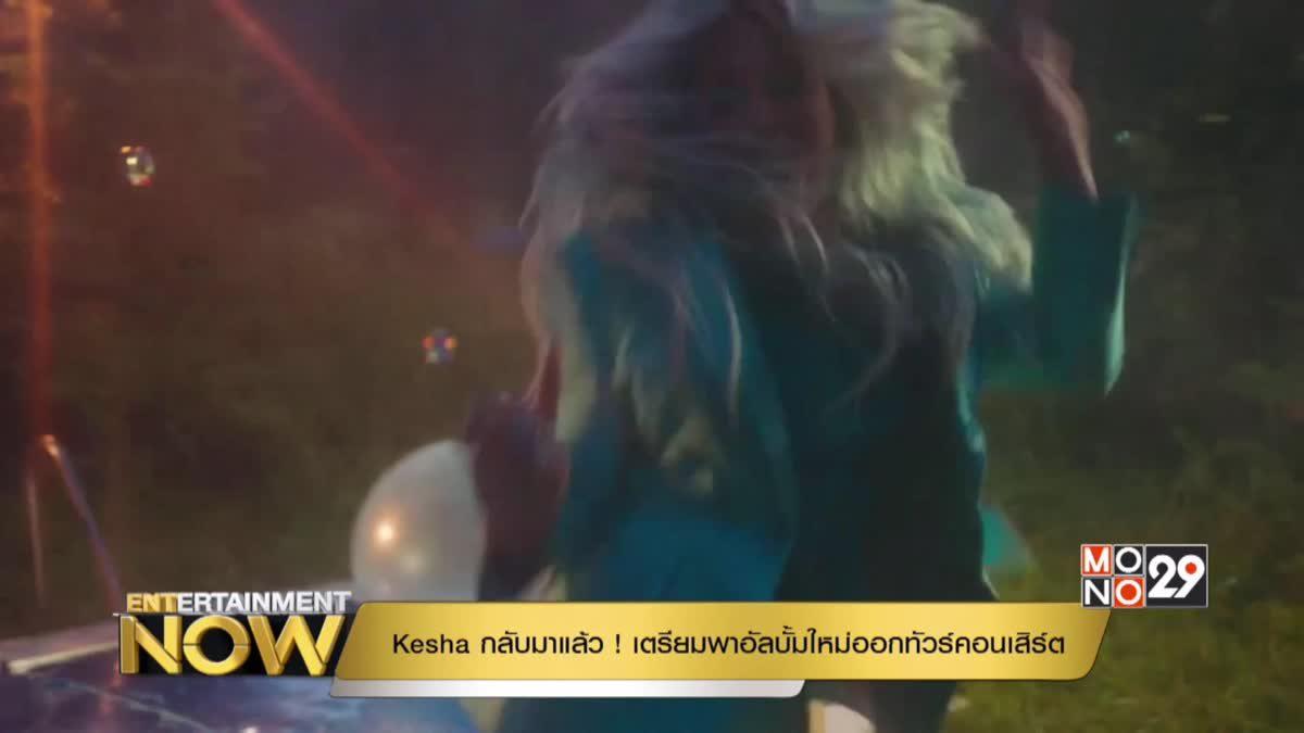Kesha กลับมาแล้ว! เตรียมพาอัลบั้มใหม่ออกทัวร์คอนเสิร์ต