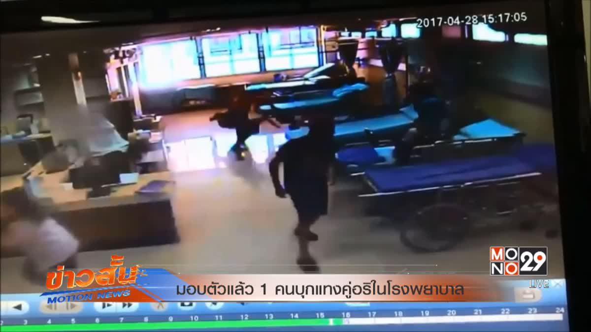 มอบตัวแล้ว 1 คนบุกแทงคู่อริในโรงพยาบาล