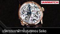 นาฬิการะดับสูง Credor สุดยอดนวัตกรรมจาก Seiko