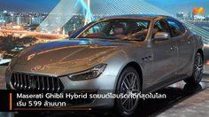 Maserati Ghibli Hybrid รถยนต์ไฮบริดที่ดีที่สุดในโลก เริ่ม 5.99 ล้านบาท