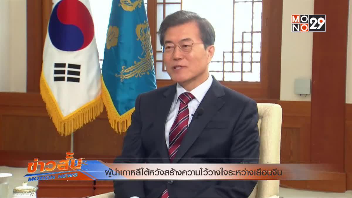 ผู้นำเกาหลีใต้หวังสร้างความไว้วางใจระหว่างเยือนจีน
