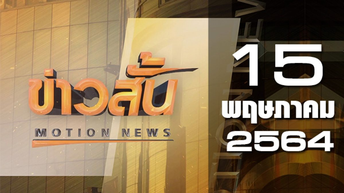 ข่าวสั้น Motion News Break 4 15-05-64