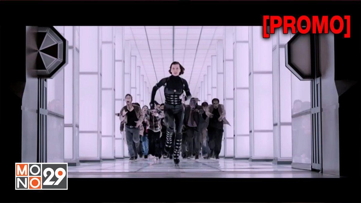Resident Evil : Retribution  ผีชีวะ 5 สงครามไวรัสล้างนรก [PROMO]