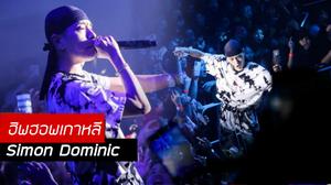 Simon Dominic เสิร์ฟคอนเสิร์ตเดี่ยวนอกประเทศครั้งแรก ที่เมืองไทย!