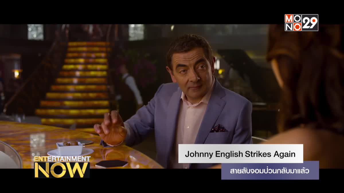 Johnny English Strikes Again สายลับจอมป่วนกลับมาแล้ว