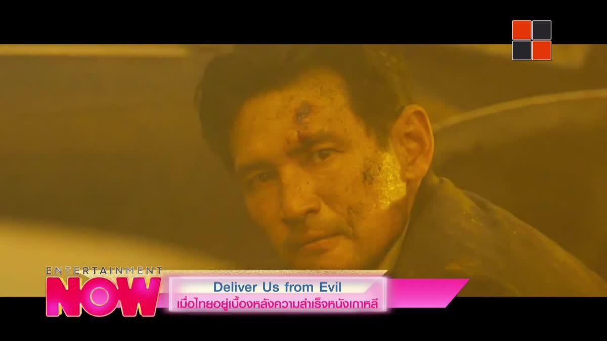 Deliver Us from Evil เมื่อไทยอยู่เบื้องหลังความสำเร็จหนังเกาหลี