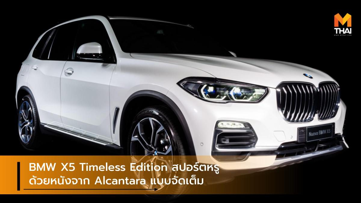 BMW X5 Timeless Edition สปอร์ตและหรูด้วยหนังจาก Alcantara แบบจัดเต็ม