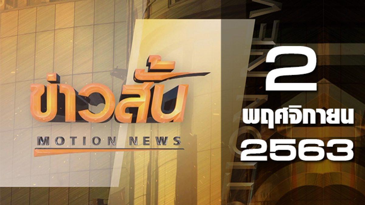 ข่าวสั้น Motion News Break 1 02-11-63
