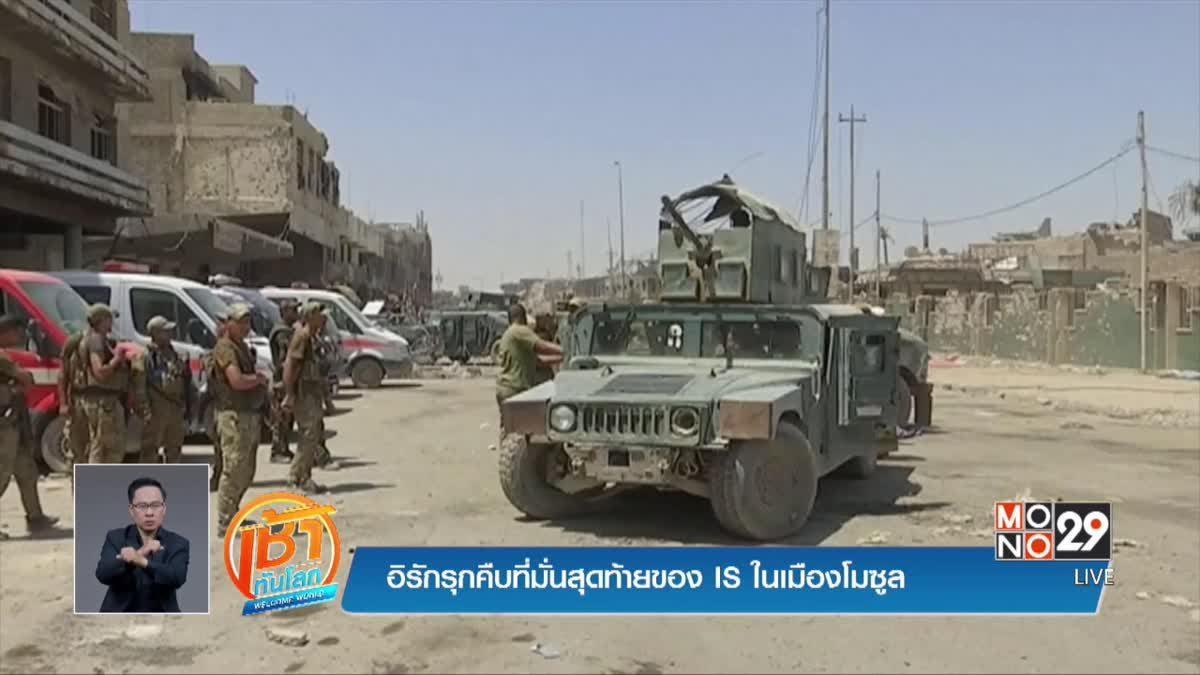 อิรักรุกคืบที่มั่นสุดท้ายของ IS ในเมืองโมซูล