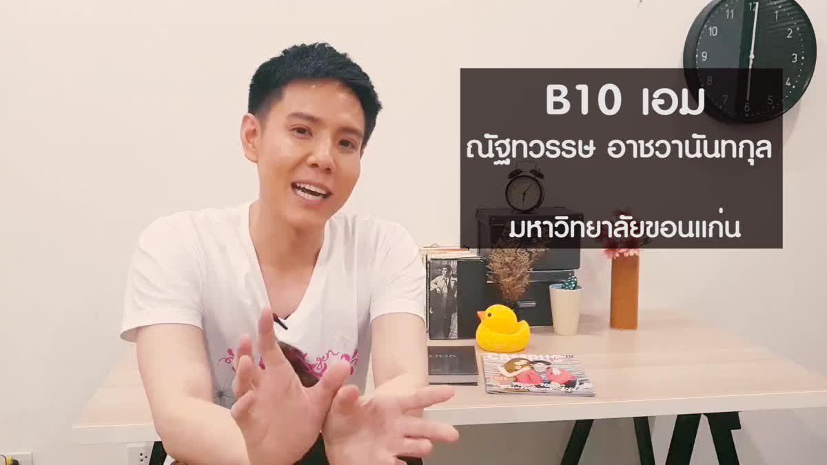 B10 เอม - ณัฐทวรรษ (ตัวแทนภาคตะวันออกเฉียงเหนือ) GSB Gen Campus Star 2019