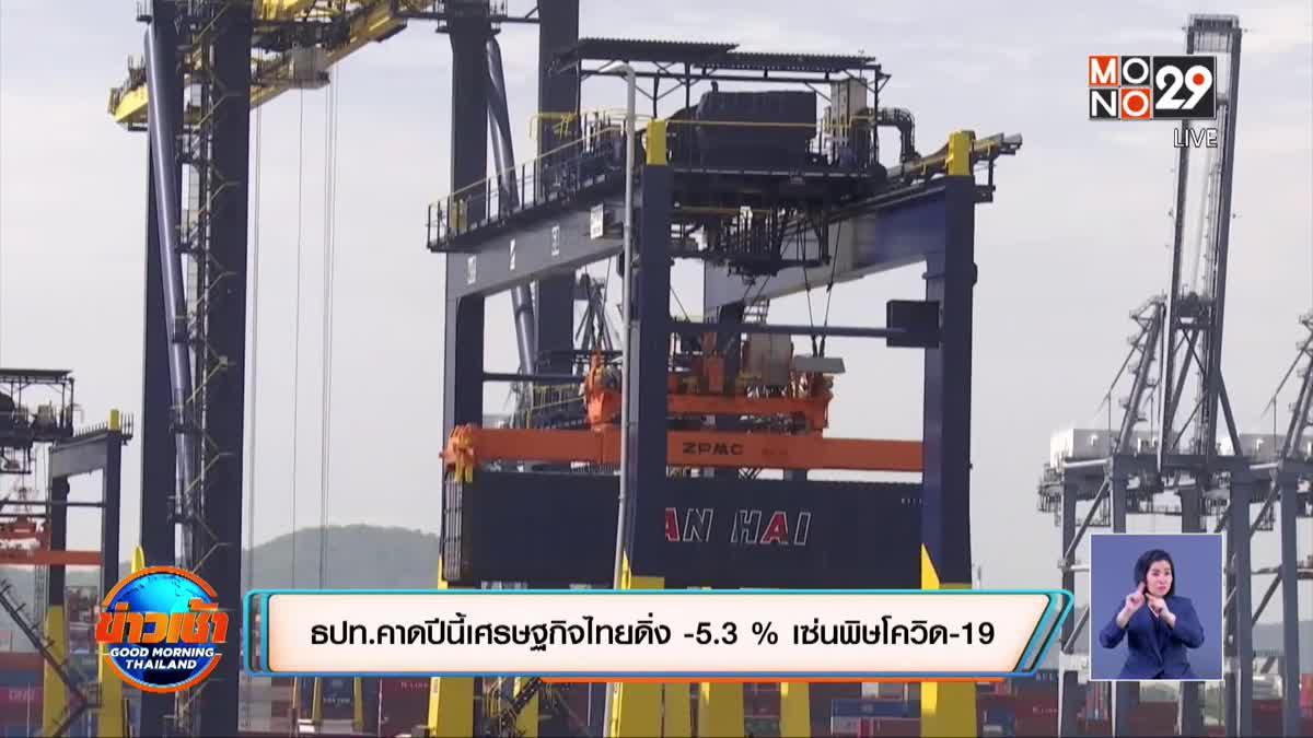 ธปท.คาดปีนี้เศรษฐกิจไทยดิ่ง -5.3 % เซ่นพิษโควิด-19