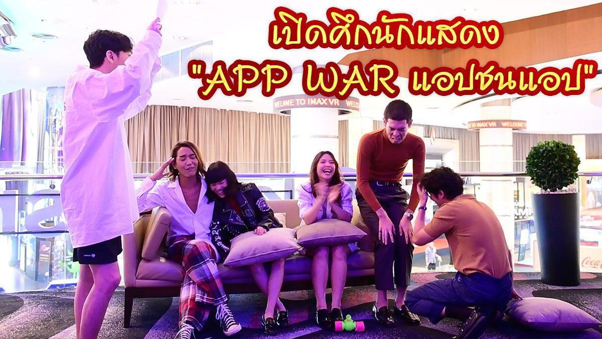 """เปิดศึก!! ทีมนักแสดง """"App War แอปชนแอป"""" ใครจะอยู่ใครจะไป"""