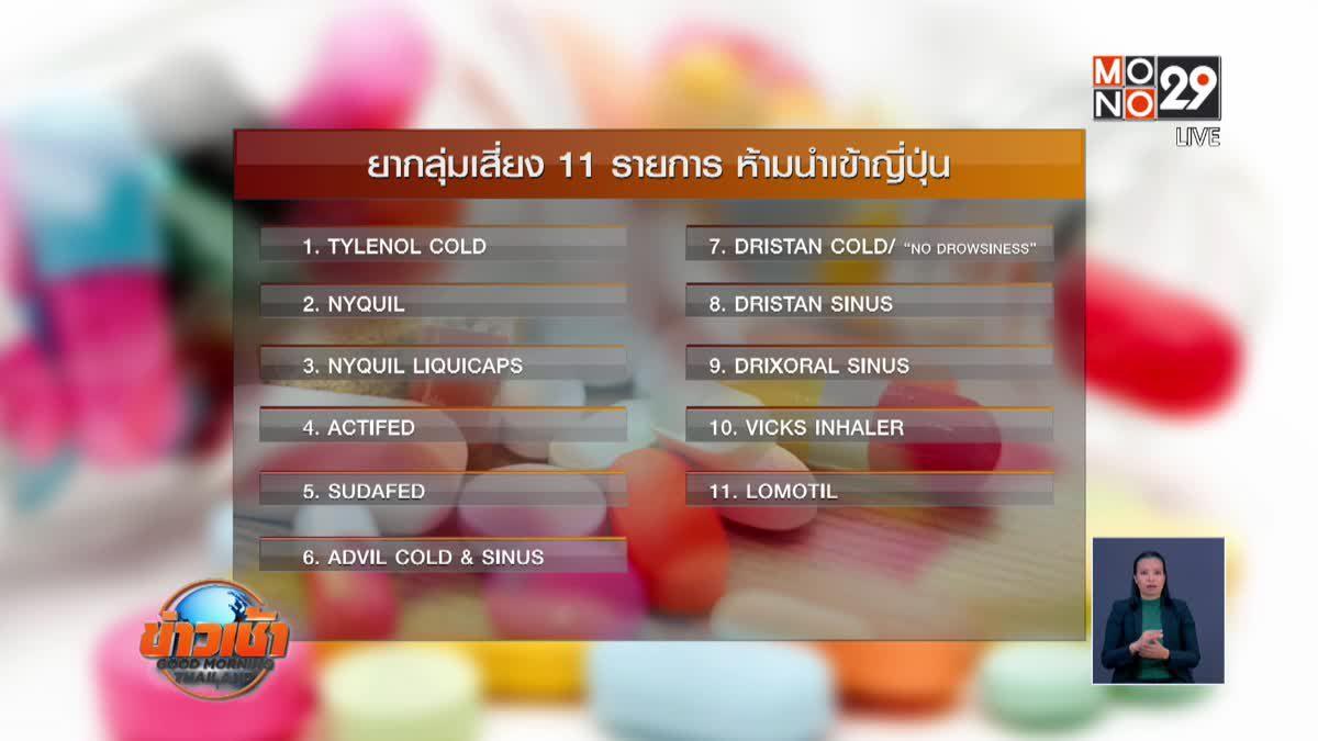 อย.เตือนห้ามนำยา 11 รายการเข้าญี่ปุ่น