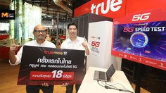 Truemove H ทดสอบ 5G สำเร็จ ความเร็วสูงสุด 18 Gbps เร็วกว่า 4G 20 เท่า