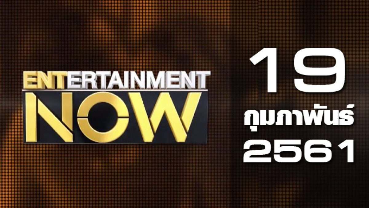 Entertainment Now Break 1 19-02-61