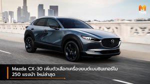 Mazda CX-30 เพิ่มตัวเลือกเครื่องยนต์เบนซินเทอร์โบ 250 แรงม้า ใหม่ล่าสุด